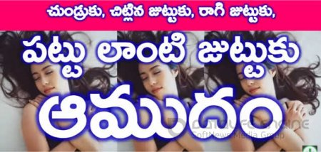 ఆముదం|castor oil hair benefits|silky hair|hair growth|split hair|greencross