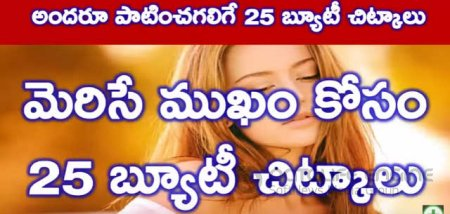 బ్యూటీ టిప్స్|25 beauty tips|face glow|health tips in telugu|greencross health