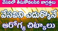 సమ్మర్ టిప్స్|summer tips telugu|precautions in summer|greencross health