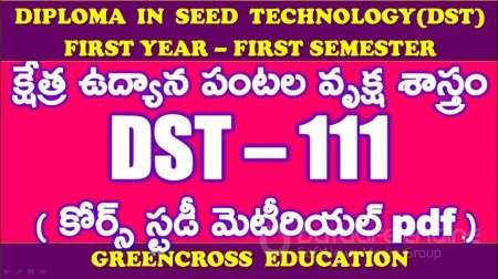 DST 111 Botany of Field and Horticultural crops|డౌన్ లోడ్ చేసుకోండి|క్షేత్ర ఉద్యాన పంటల వృక్ష శాస్త్రము|Diploma in seed technology first year first semester