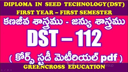 DST 112 CYTOLOGY GENETICS BASIC PRINCIPLES OF PLANT BREEDING|డౌన్ లోడ్ చేసుకోండి|Diploma in Seed Technology first year first semester