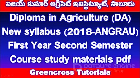 DA|first year Second semester|course materials pdf|new syllabus|డౌన్ లోడ్ చేసుకోండి|